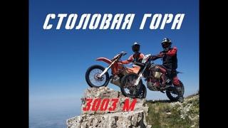 Штурм Столовой горы   Zuum NC300, KTM EXC300, Yamaha YZ450, WR450, BSE M8, Racer SR-X2