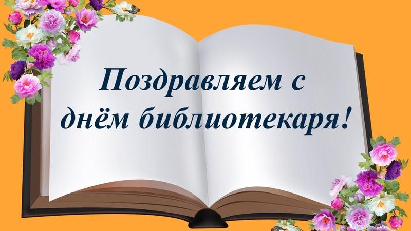 Поздравляем с днём библиотекаря
