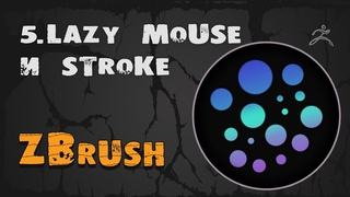 5. Режимы кистей Stroke и Lazy Mouse ZBrush | Уроки на русском