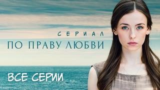 По праву любви /СЕРИАЛ/ Все серии