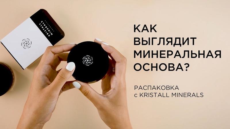 Распаковка минеральных основ Kristall Minerals /розыгрыш