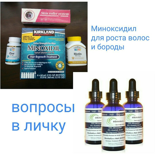 Minoxidil - для роста волос головы и бороды в Киселёвске