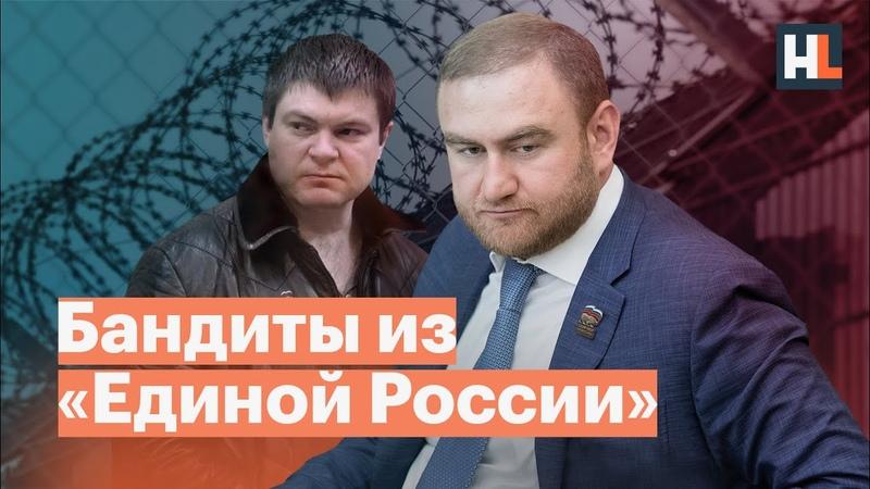Убийцы террористы бандиты из Единой России