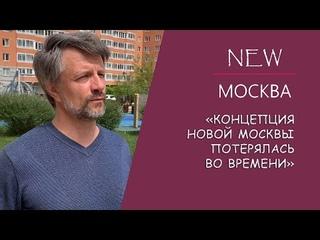 «Концепция Новой Москвы потерялась во времени»: интервью с Виталием Черненко