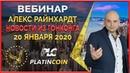 Platincoin вебинар 20 01 2020 Последние новости много ответов на вопросы партнёров окончание акции