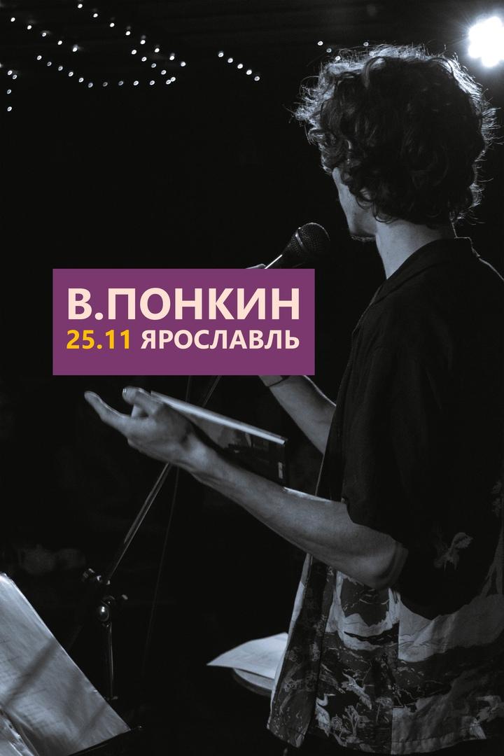 Афиша Ярославль В.ПОНКИН / ЯРОСЛАВЛЬ / 25.11