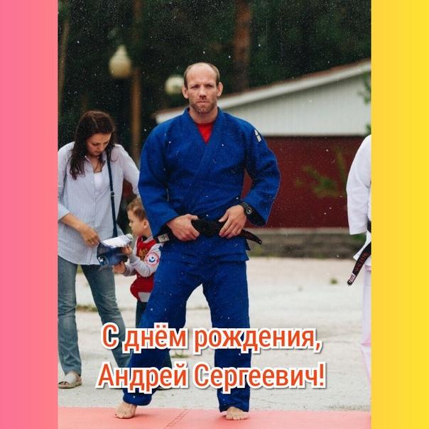 поздравления с днем рождения андрею спортсмену