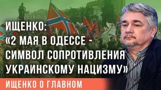 Ищенко: «2 мая в Одессе - символ сопротивления украинскому нацизму»