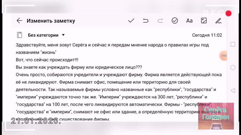 наРОД раскрыл - Правила игры в Жизнь.