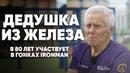 В 80 лет тренируется три раза в день и выступает на Ironman