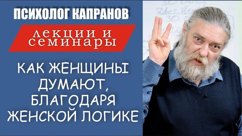 Психолог Капранов снова про женскую логику