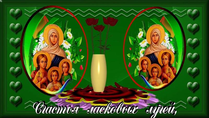 Поздравляю С Праздником Веры Надежды Любови