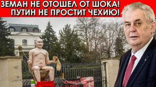 У Земана душа ушла в пятки! Чехия не смогла доказать вину России