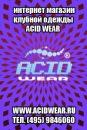 Личный фотоальбом Alex Acid Wear