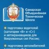 Автошкола ДОСААФ России Самарская ОТШ (Самара)