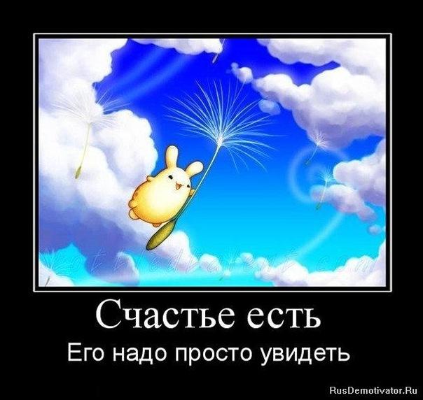 Счастье есть его не может не быть открытки