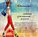 Личный фотоальбом Светланы Черновой