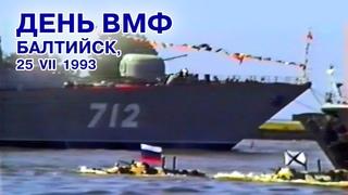 День ВМФ в Балтийске, 1993 год