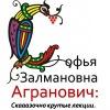 Софья Агранович. Лекции о сказке