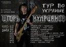 Фотоальбом человека Игоря Куприянова