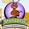 """""""Муравей"""" Ремонтно-отделочная компания"""