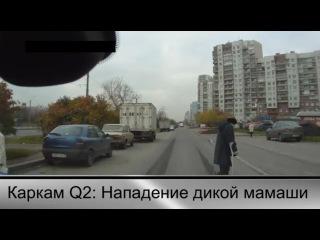 Глупая мамаша с коляской на дороге