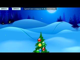 Новогодняя Елочка 2012 под музыку ОПАСНЫЕ СВЯЗИ ТЫ ПОЛЮБИЛА ГАДА Picrolla