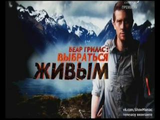 Беар Гриллс по стопам выживших (Выбраться живым) 2013 Замороженная планета 7 серия (В диких условиях)