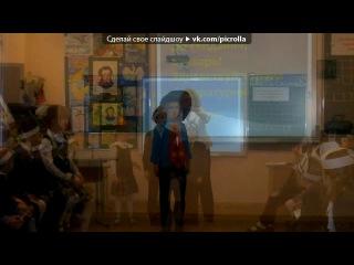 «Букварь» под музыку Учат в школе - Буквы разные писать, тонким пёрышком в тетрадь!. Picrolla