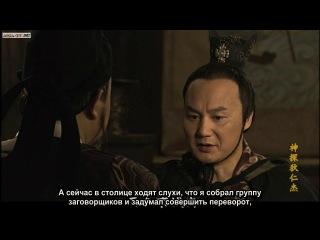 Легендарный Ди Жэньцзе Shen Tan Di Ren Jie Amazing Detective Di Renjie - 2027