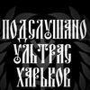 Подслушано Ультрас Харьков