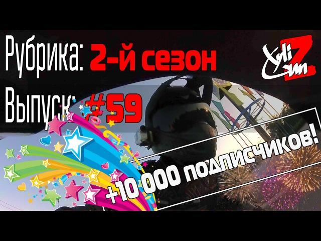 XyliGun Online 59 Невероятный рост или 10 000 подписчиков