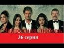 Запретная любовь 36 серия. Запретная любовь смотреть все серии на русском языке