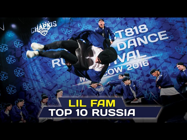 Lil Fam ✪ Top 10 ✪ RDF16 ✪ Project818 Russian Dance Festival ✪ November 4 6 Moscow 2016 ✪