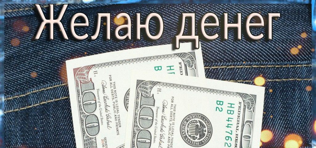 поздравления деньги на мобильный