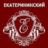 Ресторан Екатерининский. Красноуфимск