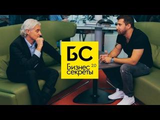 Бизнес-Секреты 2.0: Олег Тиньков и ведущий Дневника Хача Амиран Сардаров