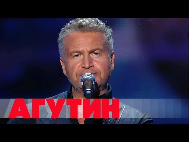 Леонид Агутин Не позволь мне погибнуть Новая волна 2016