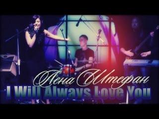 I Will Always Love You (Лена Штефан на презентации альбома)