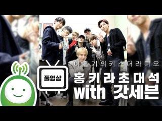 [VIDEO] 180322 GOT7 @  KBS CoolFM Hongki's Kiss The Radio