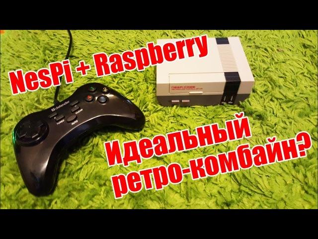 Собираем ретро консоль | NesPi Raspberry Pi 3 RetroPie