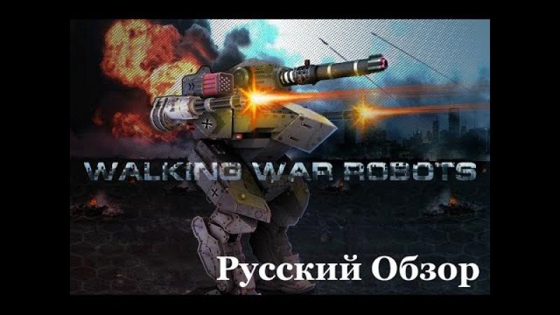 Walking War Robots Обзор игры