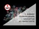 11 эффективных фишек привлечения клиентов из ВКонтакте