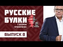 Пирожки с котятами! Выпуск 8 06.11.2017. Русские булки с Игорем Прокопенко.