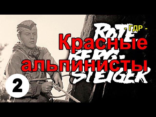 Красные альпинисты (1967) ГДР 02 серия