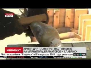 Ополченцы ДНР идут в наступление на Славянск Мариуполь и Краматорск 23 10 Донецк