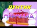 Лунтик Мармелад 168 серия Все Серии Онлайн подряд без остановки