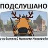 Подслушано у водителей   Нижний Новгород