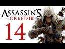 Assassin's Creed 3 - Прохождение игры на русском [14]