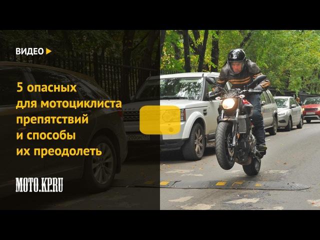 [MOTO.KP.RU] Пять опасных для мотоциклиста препятствий и способы их преодолеть